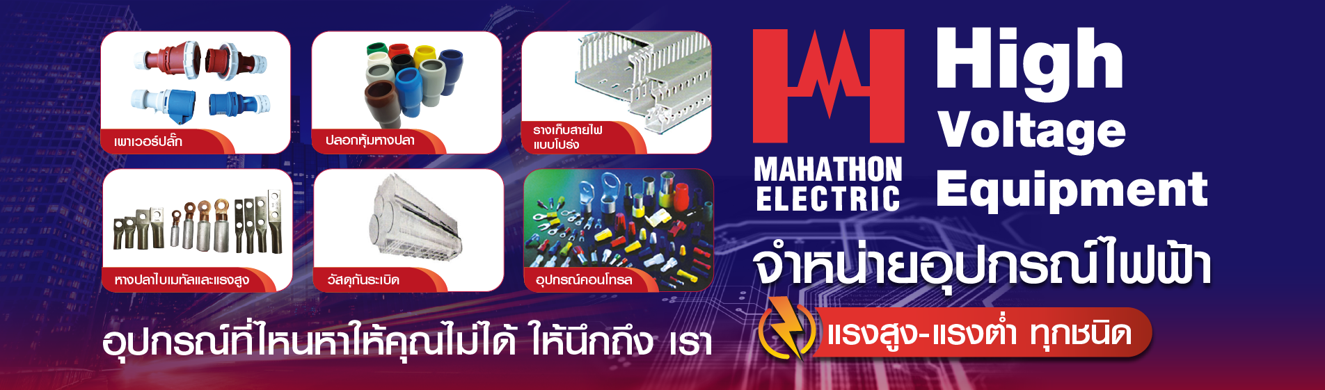 https://www.mahathonelectric.com