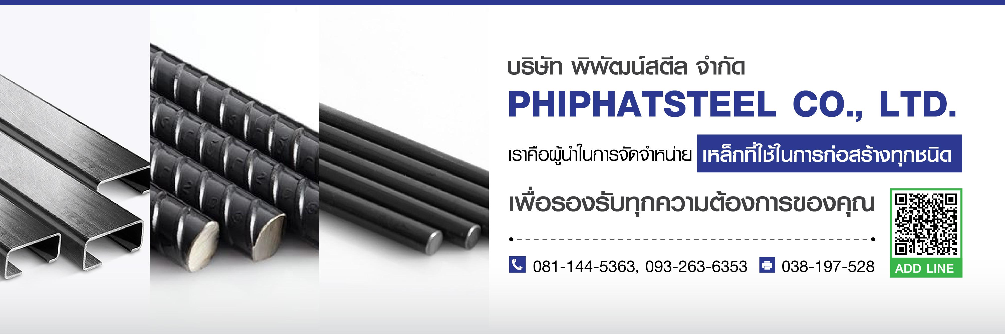 https://www.phiphatsteel1.com/TH/Home