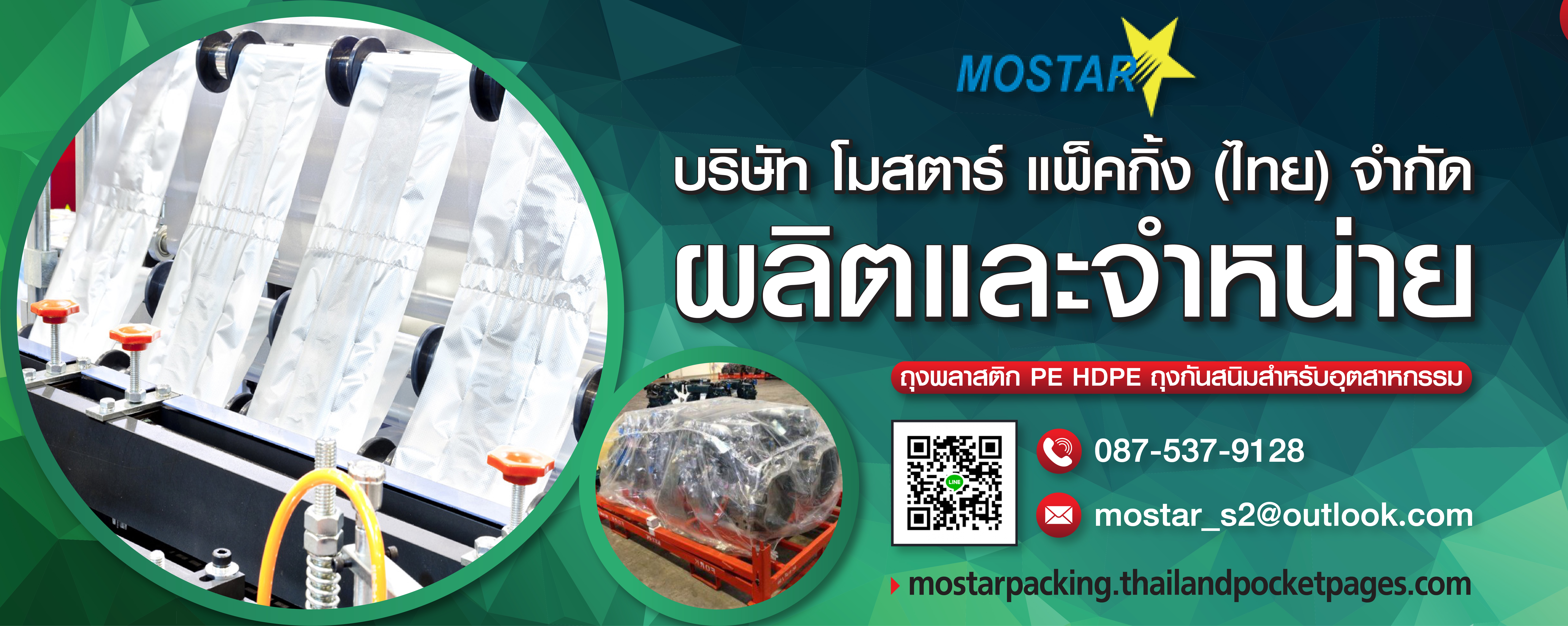 https://www.mostar-packing.com/TH/Home