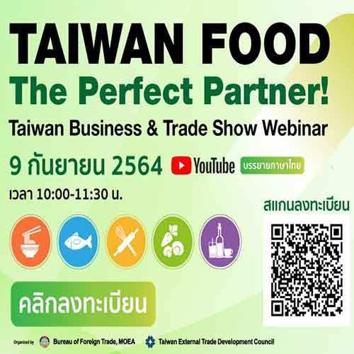 Weblog/งานแสดงสินค้าTaiwanFoodThePerfectPartner-n-1027