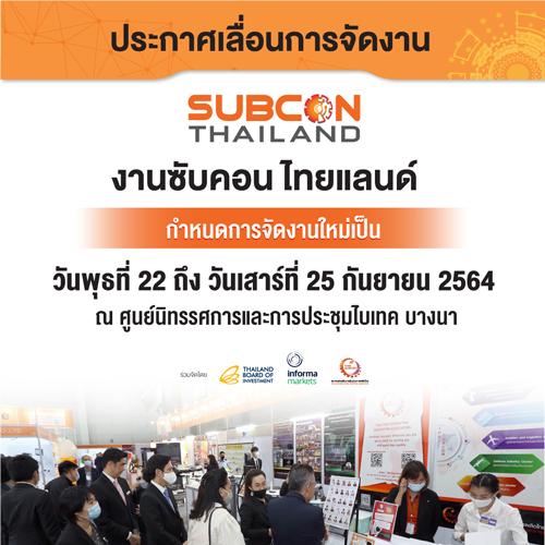 Weblog/ประกาศเลื่อนวันจัดงานซับคอนไทยแลนด์2021-n-956