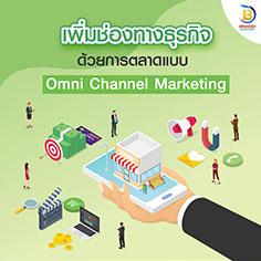 Weblog/การตลาดแบบOmniChannelกลยุทธ์สำหรับธุรกิจออนไลน์-n-991