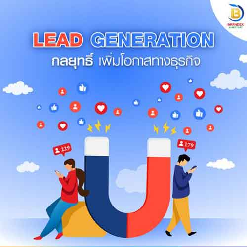 Weblog/LeadGenerationกลยุทธ์เพิ่มโอกาสทางธุรกิจ-n-992