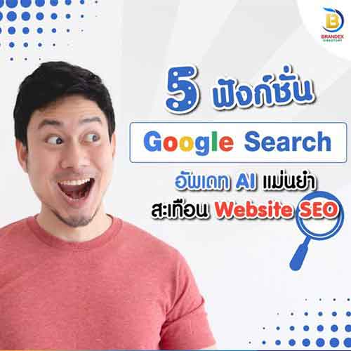 Weblog/5ฟังก์ชั่นGoogleSearchอัพเดทAIแม่นยำสะเทือนWebsiteSEO-n-994