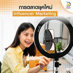 Weblog/การตลาดยุคใหม่InfluencerMarketing-n-996