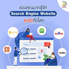 Weblog/มารู้จักSearchEngineWebsiteสุดฮิตทั่วโลก-n-998