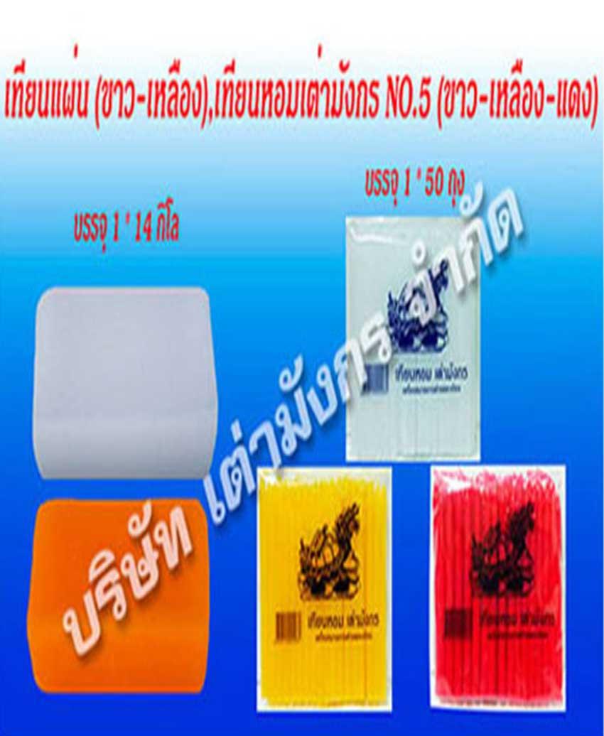 เทียนแผ่น (ขาว-เหลือง),เทียนหอมตราเต่ามังกร NO.5 ขาวเหลืองแดง