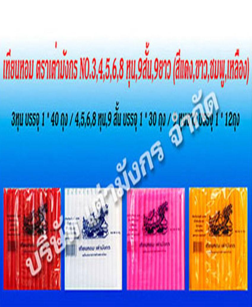 เทียนหอม ตราเต่ามังกร No,3,4,5,6,8 หุน 9 สั้น ,9ยาว สีแดง ขาว ชมพู เหลือง