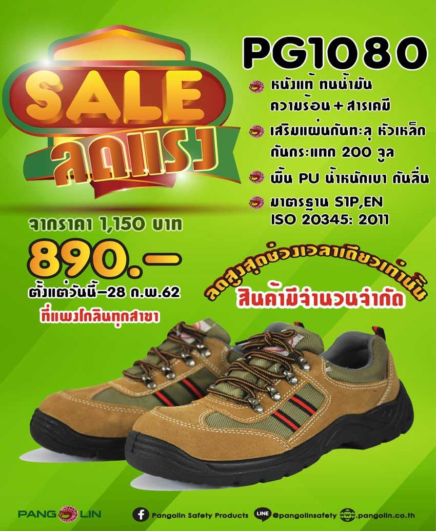รองเท้าเซฟตี้ รุ่น PG1080 จากราคาปกติ 1,150 ลดเหลือ 890 บาท