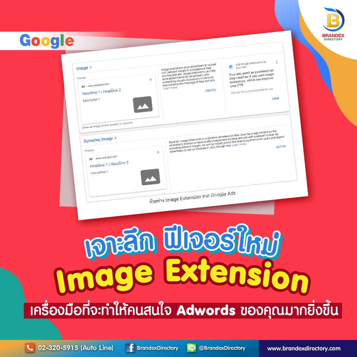 Image Extension